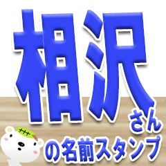 ★相沢さんの名前スタンプ★