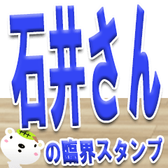 石井さんの臨界突破スタンプ(*´▽`*)