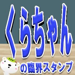 くらちゃん専用(くらさん臨界突破)