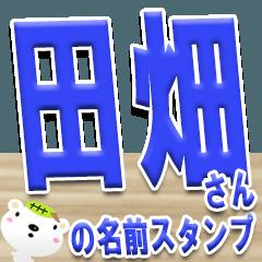 ★田畑さんの名前スタンプ★