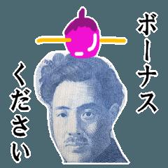 【実写】ボーナス(賞与)☆キタコレ