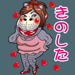 【 きのした 】セクシーカバ美