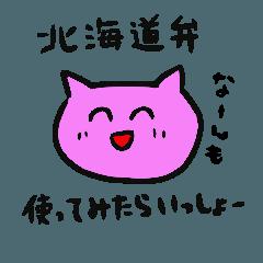 北海道弁ネコ ゆるめ