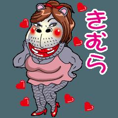 【 きむら 】セクシーカバ美