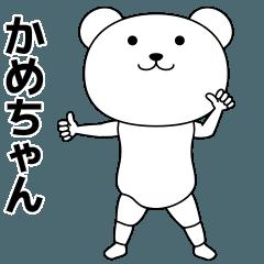 かめちゃんが踊る★名前スタンプ
