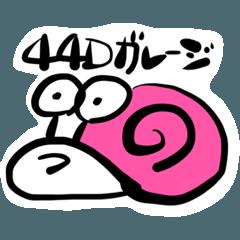 44Dガレージのカタツムリ