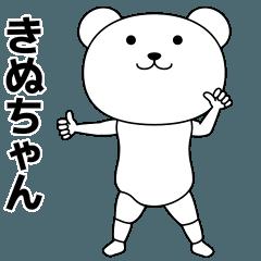 きぬちゃんが踊る★名前スタンプ