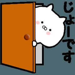 ◆◇ じょー 専用 動くスタンプ ◇◆