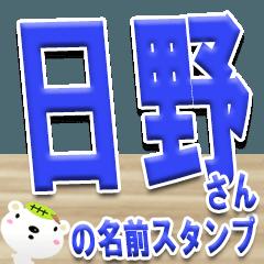 ★日野さんの名前スタンプ★