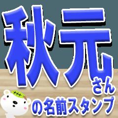 ★秋元さんの名前スタンプ★