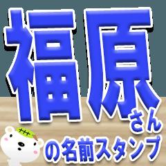 ★福原さんの名前スタンプ★