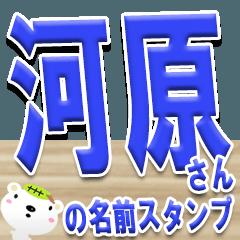 ★河原さんの名前スタンプ★