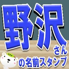 ★野沢さんの名前スタンプ★