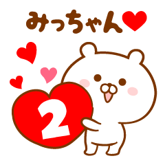 ♥愛しのみっちゃん♥に送るスタンプ2