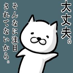 動く!一言多いネコ。