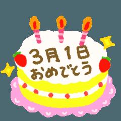 3月の誕生日の方に送るケーキ