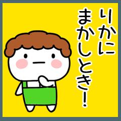 「りか」の関西弁@あだ名&名前スタンプ