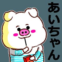 【決定版】名前のスタンプ「あいちゃん」