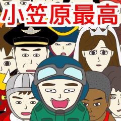 【 小笠原 】さんに使える名前スタンプ(改)