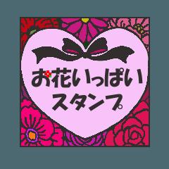 お花いっぱいスタンプ(日常会話)