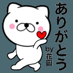 【花田】が使う主婦が作ったデカ文字ネコ