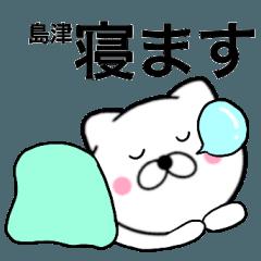 【島津】が使う主婦が作ったデカ文字ネコ