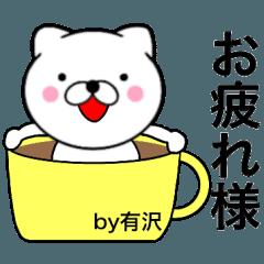 【有沢】が使う主婦が作ったデカ文字ネコ