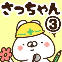 【さっちゃん】専用3