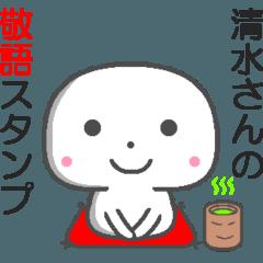 名前敬語スタンプ☆清水さん