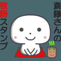名前敬語スタンプ☆斎藤さん