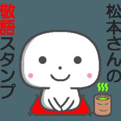 名前敬語スタンプ☆松本さん