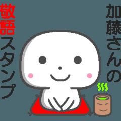 名前敬語スタンプ☆加藤さん