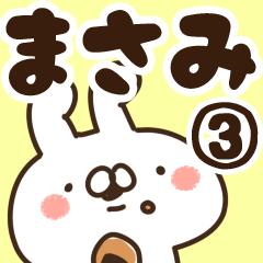 【まさみ】専用3