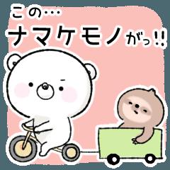 【ネガくま】猛熊注意