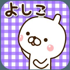☆よしこ☆さんのお名前スタンプ