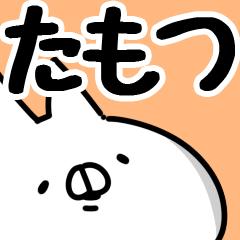 【たもつ】専用