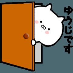 ◆◇ ゆうじ 専用 動くスタンプ ◇◆