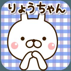[LINEスタンプ] ☆りょうちゃん☆のお名前スタンプ
