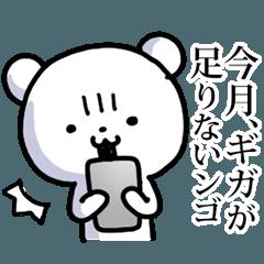 オタくま8(ンゴ)