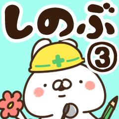 【しのぶ】専用3