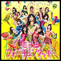 AKB48 BEST うたんぷ