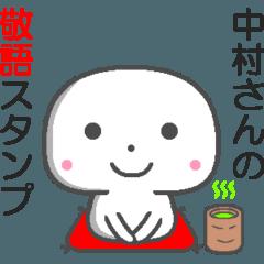 名前敬語スタンプ☆中村さん