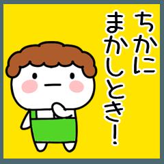 「ちか」の関西弁@あだ名&名前スタンプ