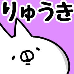 【りゅうき】専用