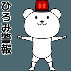 ひろみが踊る★名前スタンプ