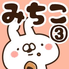 【みちこ】専用3