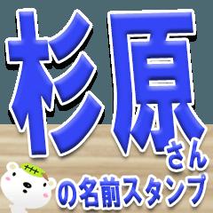 ★杉原さんの名前スタンプ★