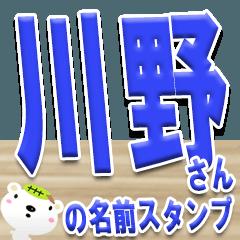 ★川野さんの名前スタンプ★