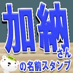 ★加納さんの名前スタンプ★