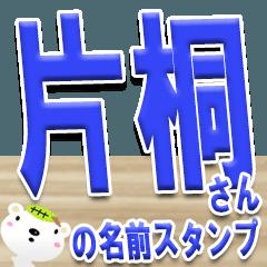 ★片桐さんの名前スタンプ★
